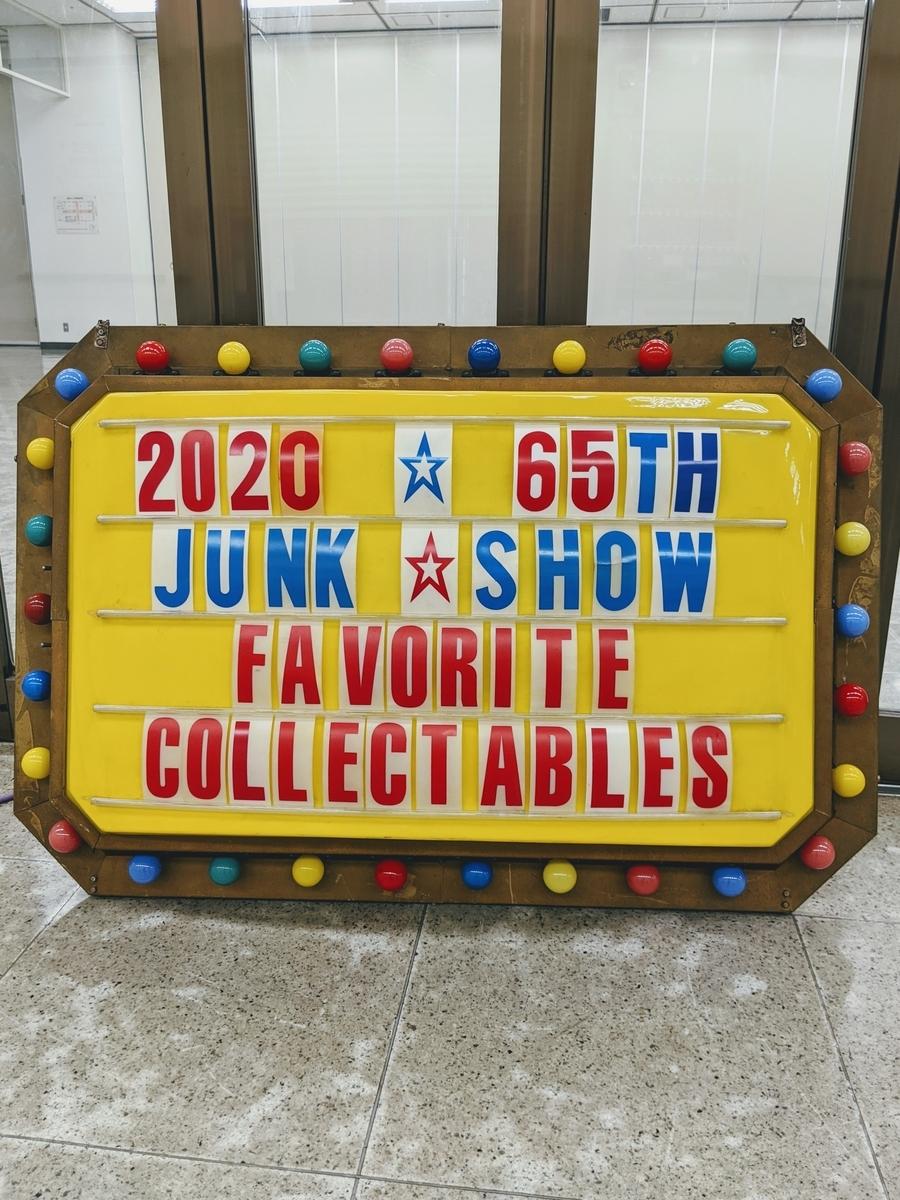 f:id:myfavorite-antiques:20200810091426j:plain