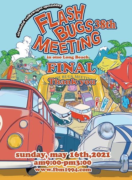 FLASH BUGS MEETING(フラバグ)に出店します My Favorite