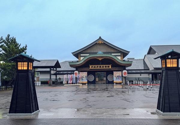 なっちゃんのにこにこブログ 大江戸温泉物語