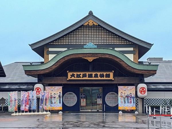 なっちゃんのにこにこブログ 大江戸温泉