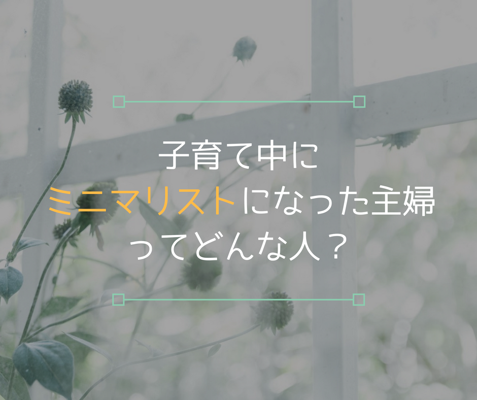 f:id:mygreenhome:20180115231814p:plain