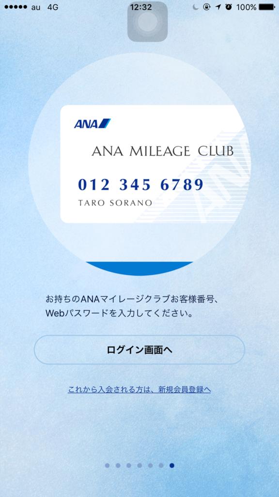 f:id:myhitachi:20160516152027p:plain