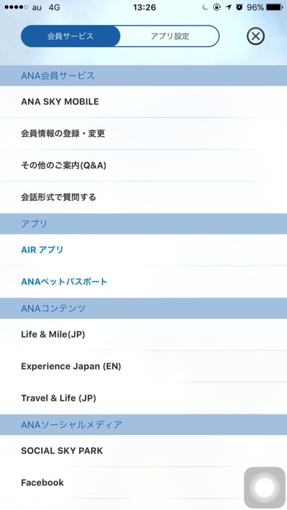 f:id:myhitachi:20160516192540p:plain