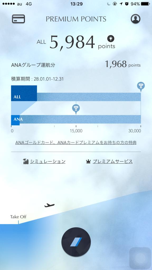 f:id:myhitachi:20160516193202p:plain