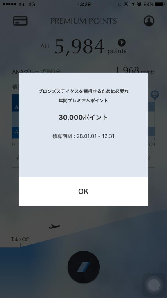 f:id:myhitachi:20160516193458p:plain