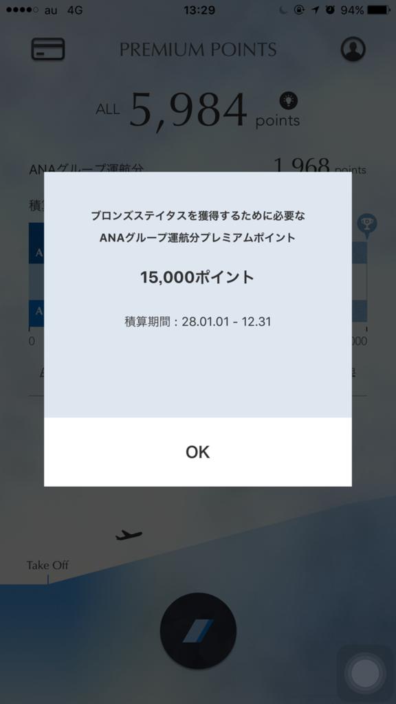 f:id:myhitachi:20160516193506p:plain