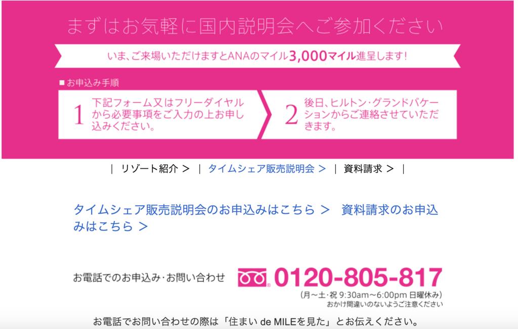 f:id:myhitachi:20160526005936p:plain