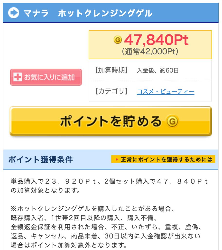 f:id:myhitachi:20160612153013p:plain