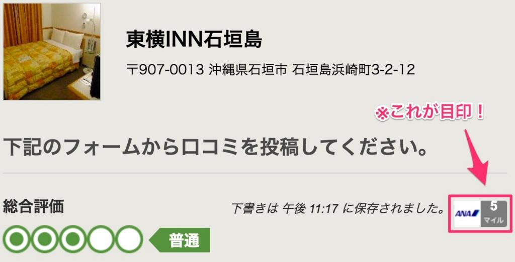 f:id:myhitachi:20160620234450j:plain