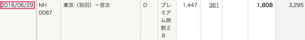 f:id:myhitachi:20160630075340j:plain