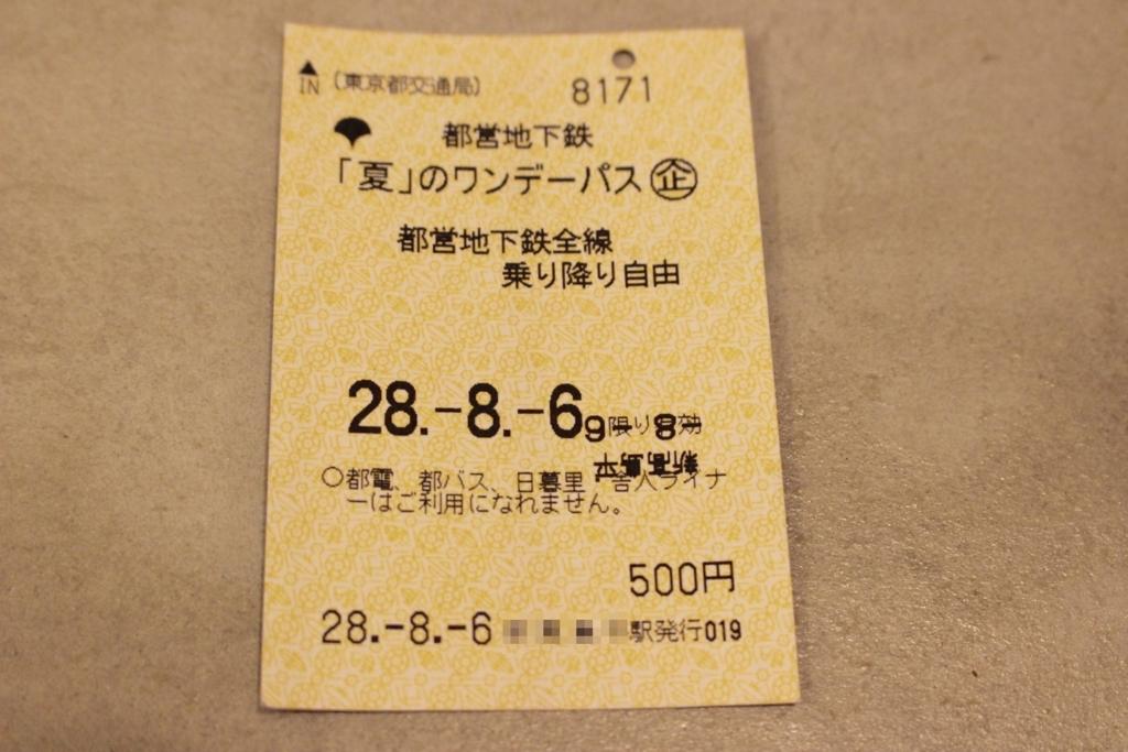 f:id:myhitachi:20160807211358j:plain