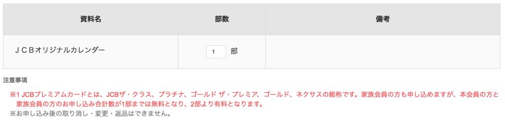 f:id:myhitachi:20161022121807p:plain