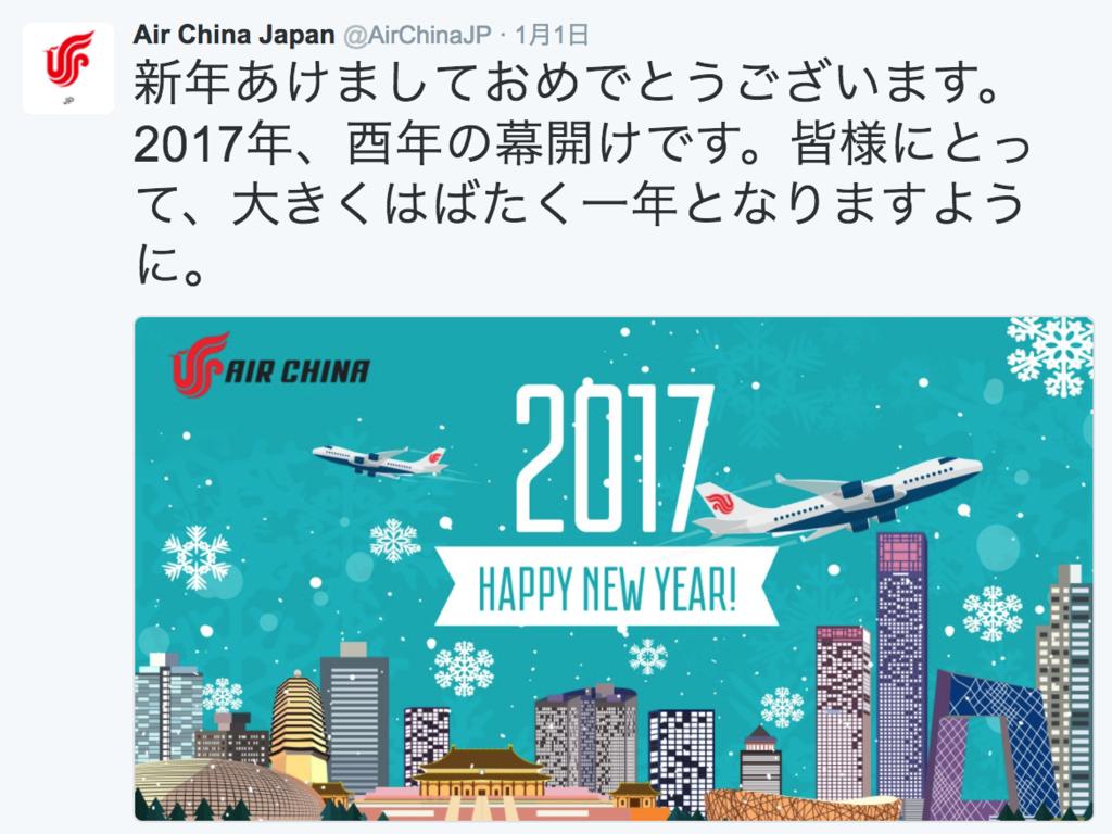 f:id:myhitachi:20170102230530p:plain