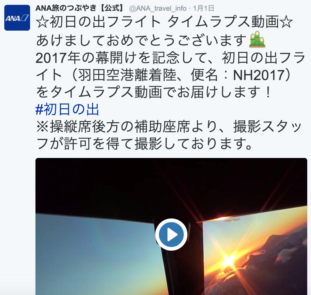 f:id:myhitachi:20170102234517p:plain