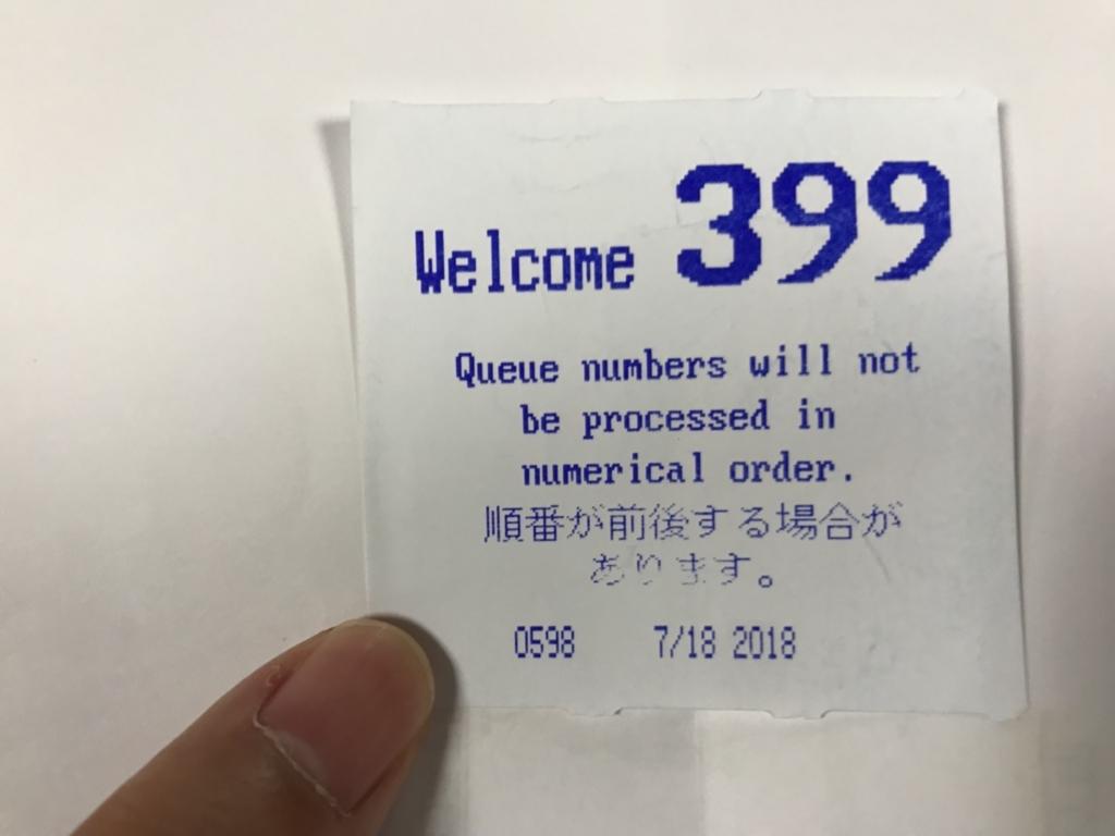 f:id:myhitachi:20180722155510j:plain