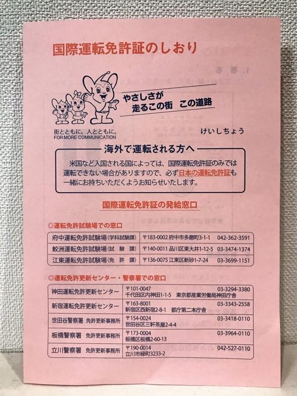 f:id:myhitachi:20180728225139j:plain