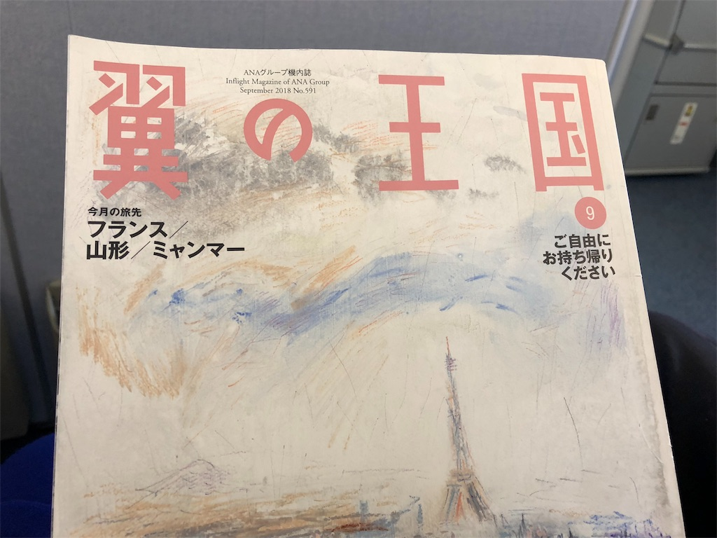 f:id:myhitachi:20180920085404j:image