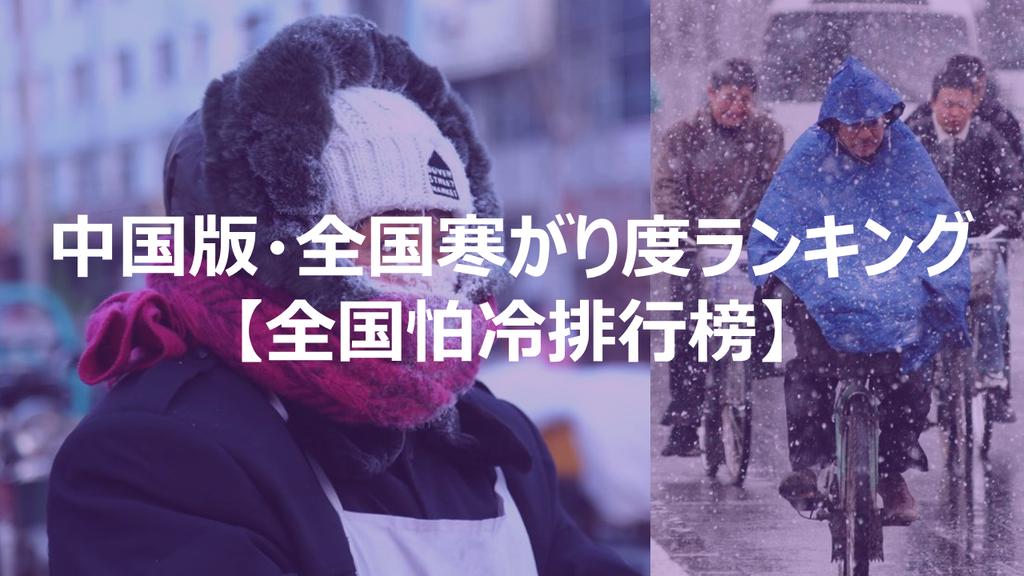 f:id:myhitachi:20181213003741p:plain