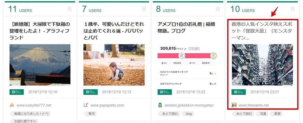 f:id:myhitachi:20181222104118j:plain
