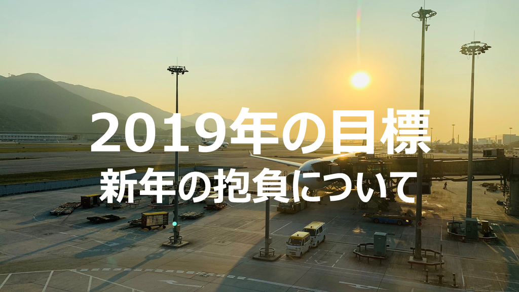 f:id:myhitachi:20181225215350p:plain