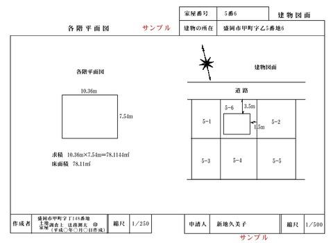 建物表題登記:建物図面、各階平面図