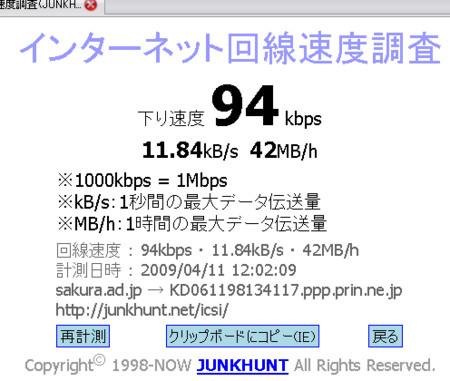 f:id:myk-i:20090414232258j:image