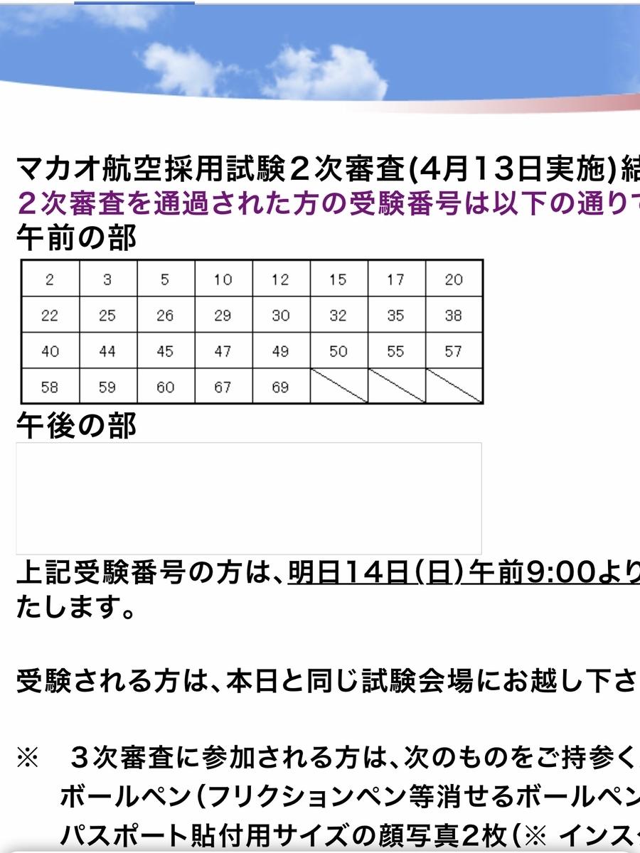 f:id:myk2267:20190509001901j:plain