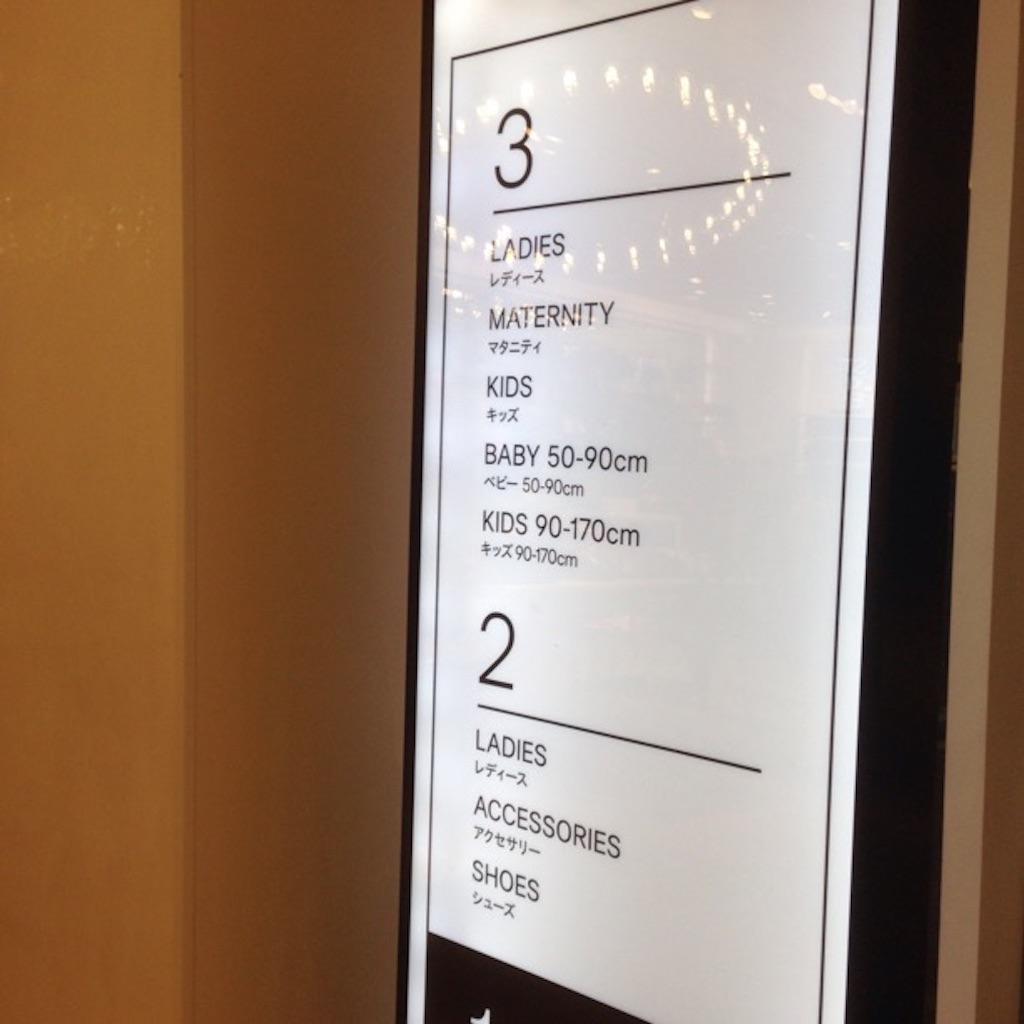 H&M新宿のマタニティ売り場