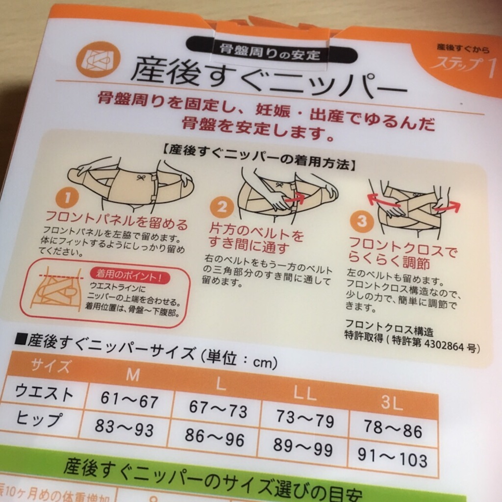 産後ニッパーの使い方。