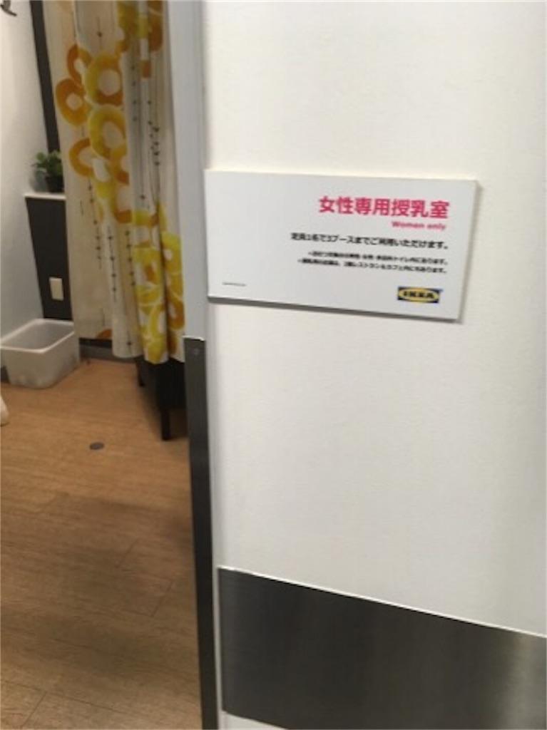 IKEA港北授乳室02