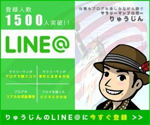 りゅうじんのLINE@