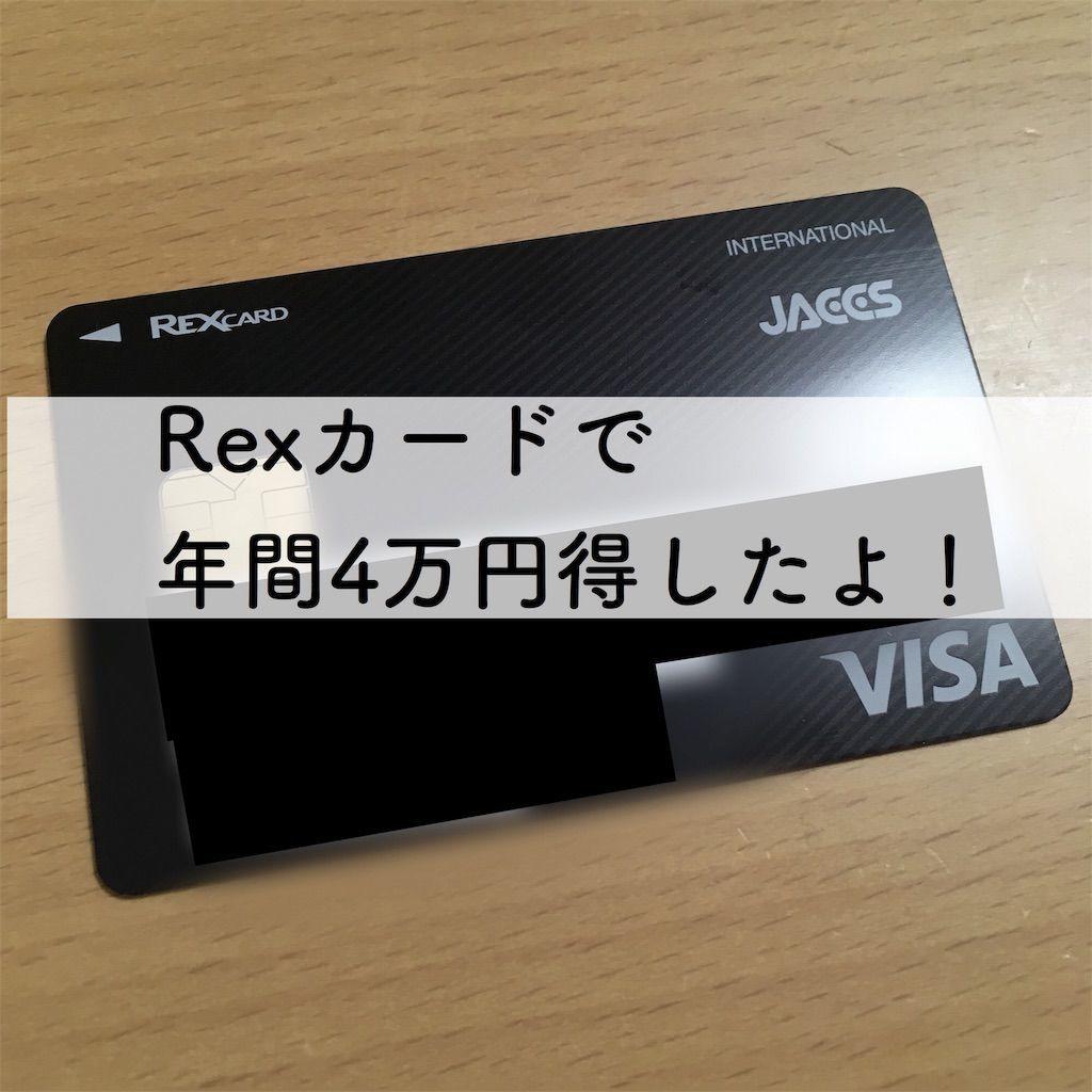REXカードで年間4万円得したよ
