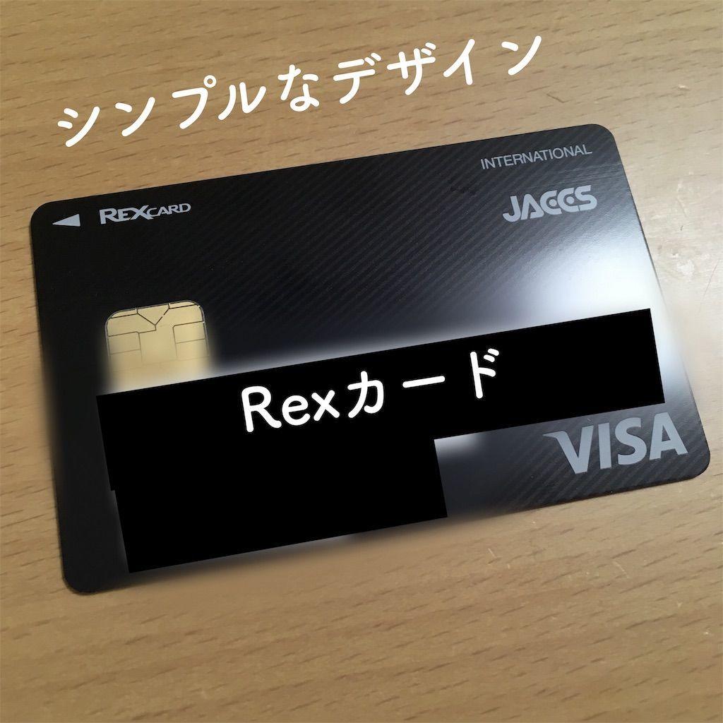 Rexカードはシンプルなデザイン