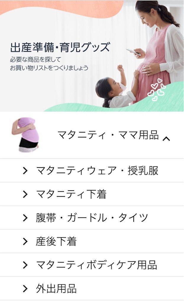 amazonベビーレジストリ出産準備リスト