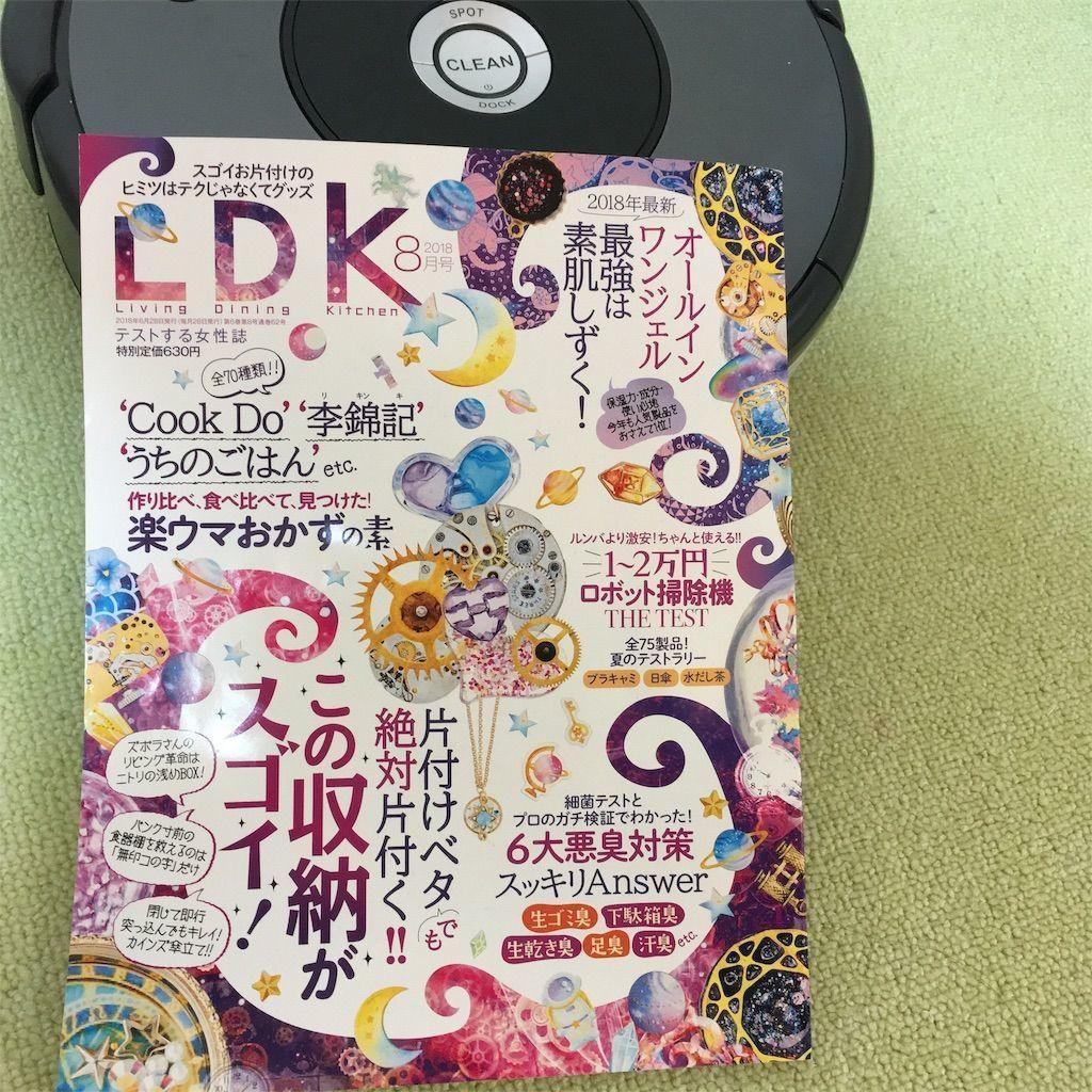 ルンバを買うか悩んでLDKの「ロボット掃除機特集」を熟読!