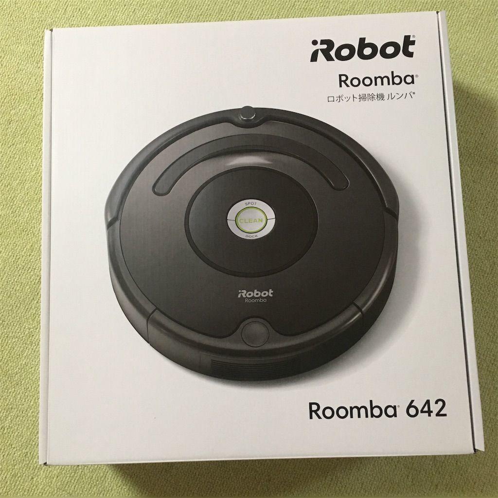 ルンバ642はAmazonですぐ届く!