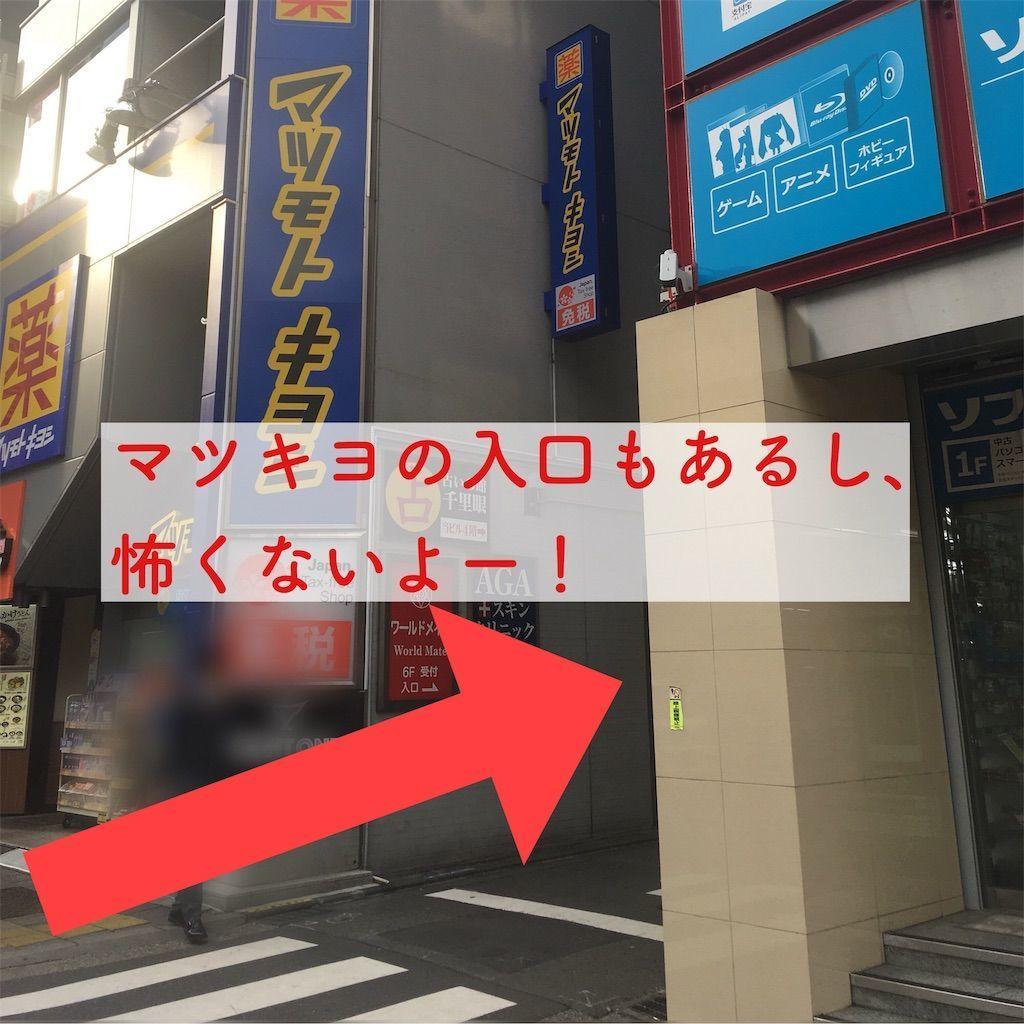 女性一人で入りやすい新宿南口のラーメン屋「山頭火」への行き方