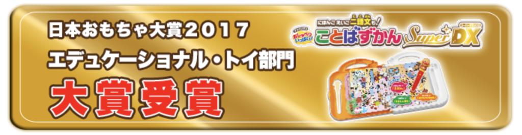 日本おもちゃ大賞2017を受賞した「アンパンマンことばずかんスーパーデラックス」