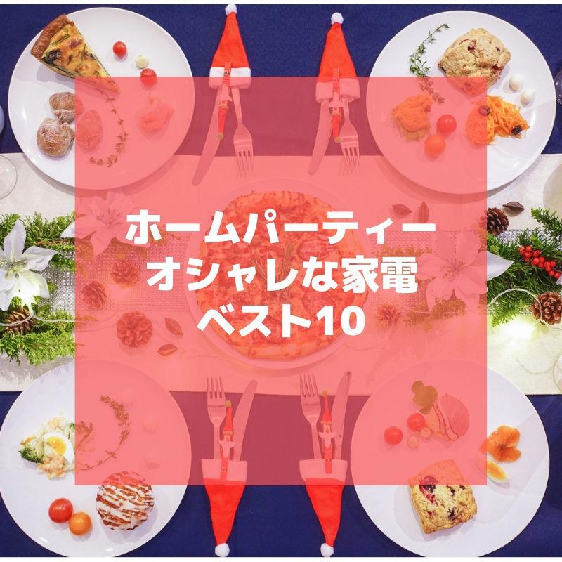 ホームパーティーが盛り上がる料理家電ベスト10ランキング