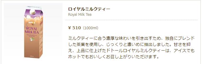 ドトールのロイヤルミルクティーは販売されている!