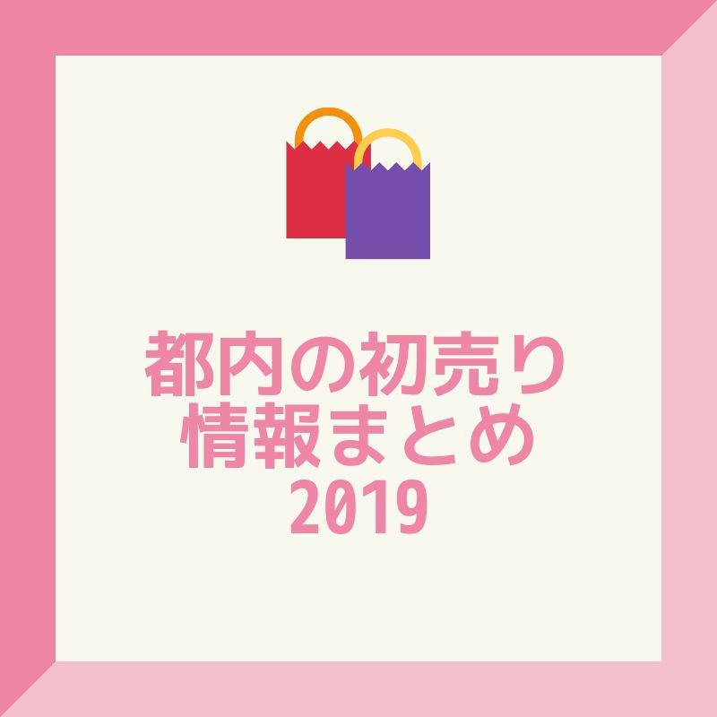 都内の初売り情報2019