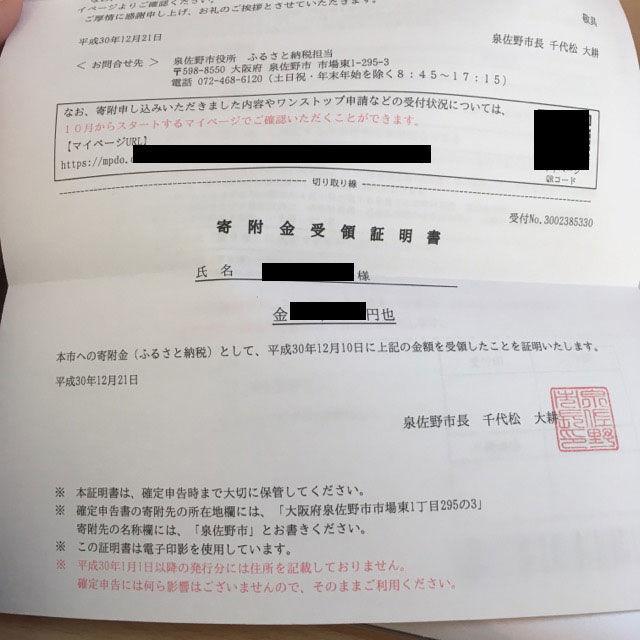 ふるさと納税の寄附金受領証明書