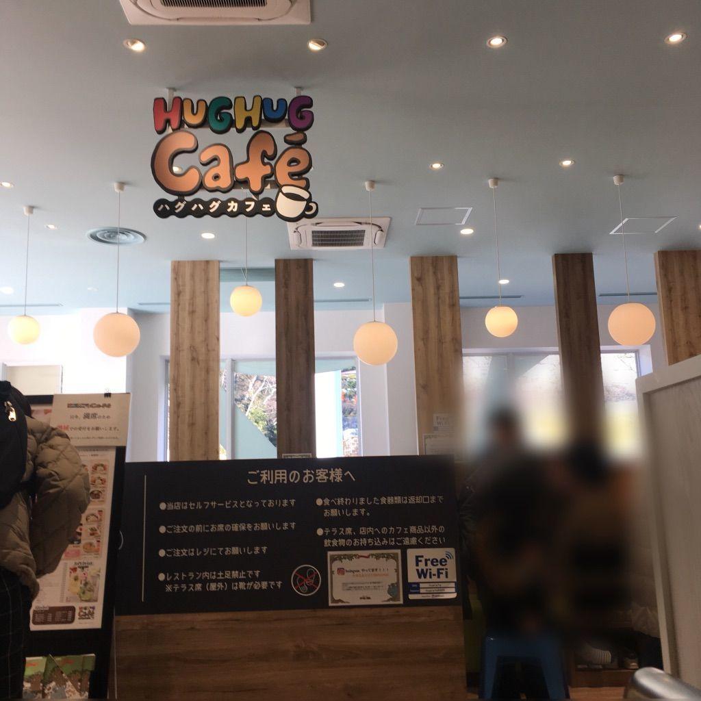 ハグハグカフェの入り口