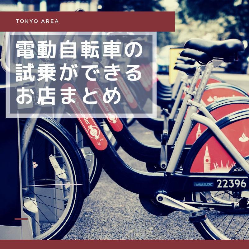 都内で電動自転車の試乗ができるお店
