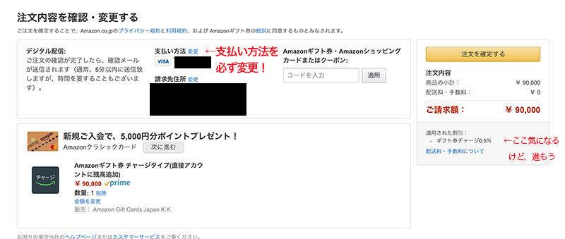 Amazonギフト券チャージする方法01