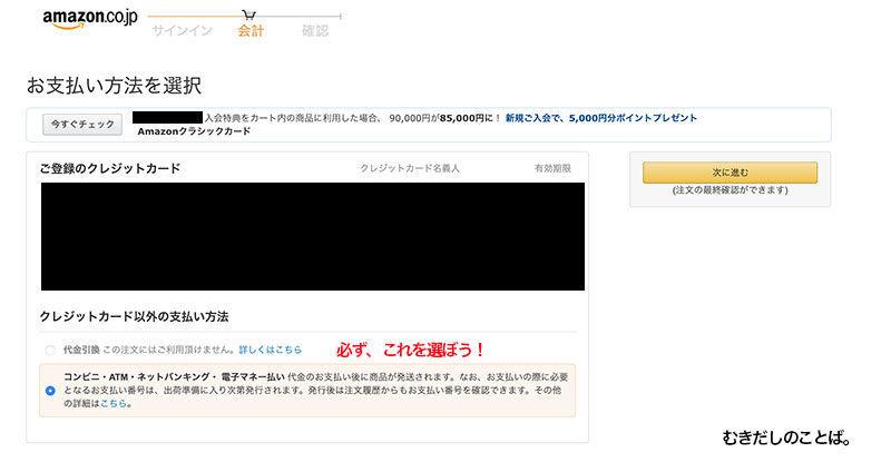 Amazonギフト券チャージする方法02