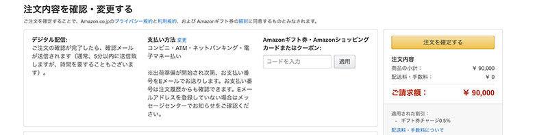 Amazonギフト券チャージする方法03