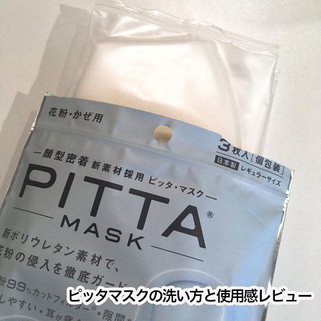 ピッタマスクはコスパが良い!