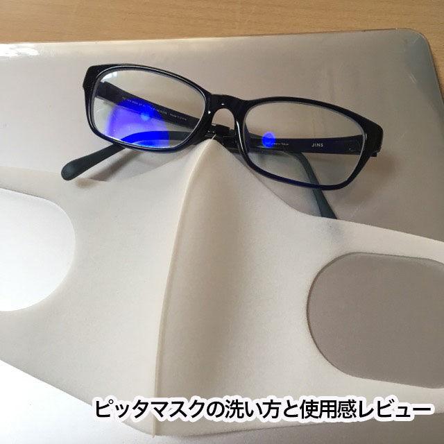 ピッタマスクはメガネが曇らない