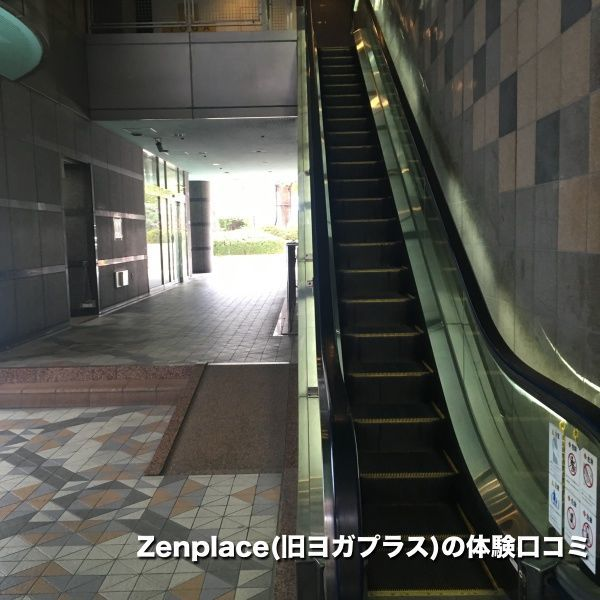 Zenplave(旧ヨガプラス)へのアクセス